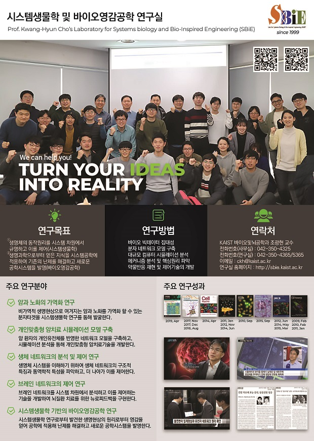 [final] 2019_sbie_홍보_poster.jpg