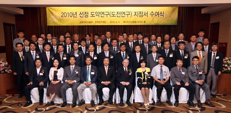 20100604 도약연구 선정자 지정서 수여식 사진.JPG